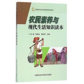 正版送书签ui~农民素养与现活知识读本 9787511627872 林海,张现