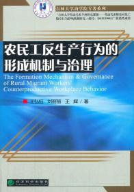 正版送书签ui~农民工反生产行为的形成机制与治理 9787514169577