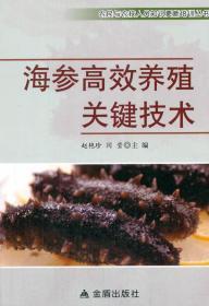 正版送书签ui~农民与农技人员知识更新培训丛书:海参高效养殖关键