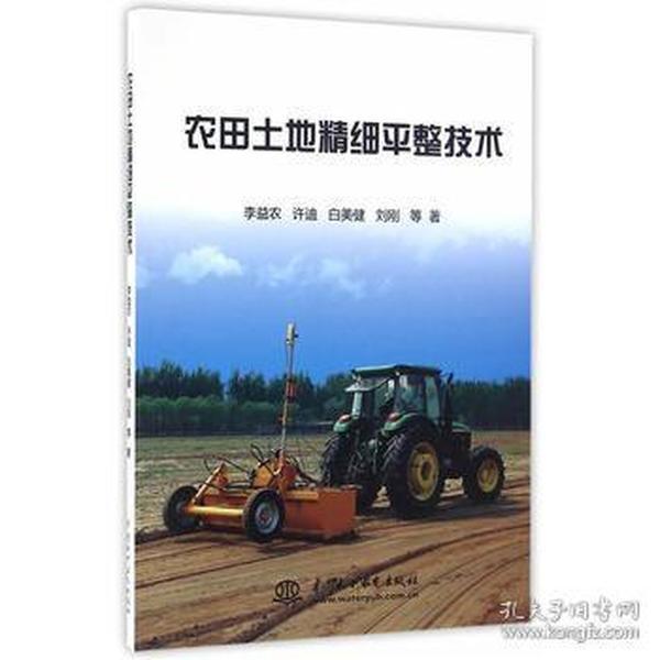 正版送书签ui~农田土地精细平整技术 9787517040705 李益农