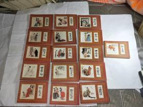 红楼梦  1-16册 连环画 全十六册
