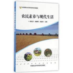 正版送书签ui~农民素养与现活 9787511627896 黎奕芳,徐耀辉,孙福