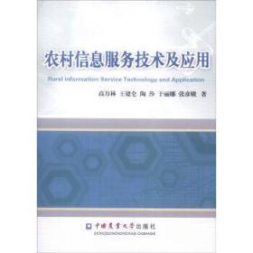 正版送书签ui~农村信息服务技术及应用 9787565512230 高万林,王