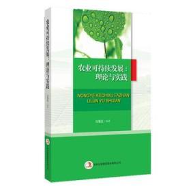 正版送书签ui~农业可持续发展 9787553498164 冯海发