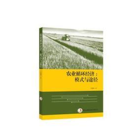 正版送书签ui~农业循环经济 9787553498171 叶堂林