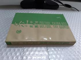 文化;中国与世界 3