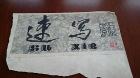 画家黄启福创作刊头设计原稿《速写》