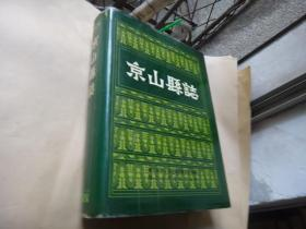 京山县志.