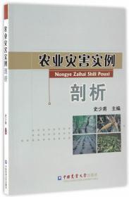 正版送书签ui~农业灾害实例剖析 9787565517198 史少甫