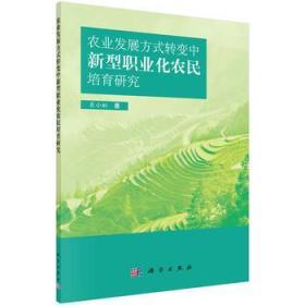 正版送书签ui~农业发展方式转变中新型职业化农民培育研究 978703