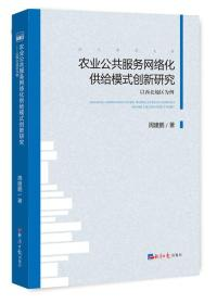 正版送书签ui~农业公共服务网络化供给模式创新研究 978751960172