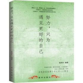 正版送书签ui~努力,只为遇见更好的自己 9787516626818 赵昶水