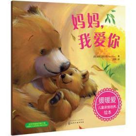 正版送书签ui~暖暖爱儿童亲情培养绘本:妈妈,我爱你(绘本) 978