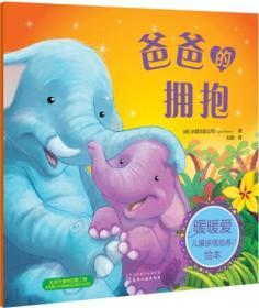 正版送书签ui~暖暖爱儿童亲情培养绘本:爸爸的拥抱(绘本) 9787