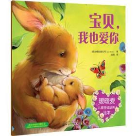 正版送书签ui~暖暖爱儿童亲情培养绘本:宝贝,我也爱你(彩图版)