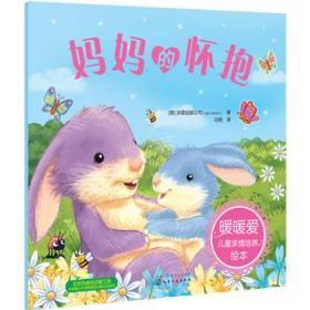正版送书签ui~暖暖爱儿童亲情培养绘本:妈怀抱(彩图版) 978712