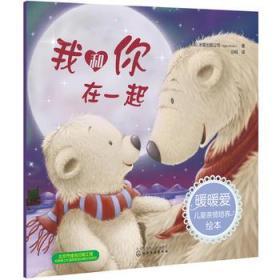 正版送书签ui~暖暖爱儿童亲情培养绘本:我和你在一起(绘本) 97