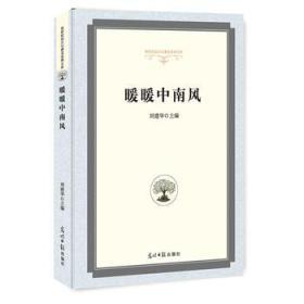 正版送书签ui~暖暖中南风 9787519437756 刘建华