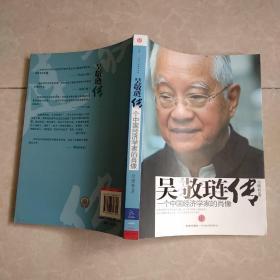 吴敬琏传 : 一个中国经济学家的肖像( 签名本)