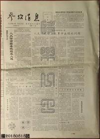 报纸-参考消息1988年4月13日(美联社评述人大任命国务院组成人选)☆