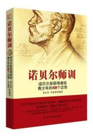 正版送书签ui~诺贝尔师训 9787513916011 黄志坚 李建勇