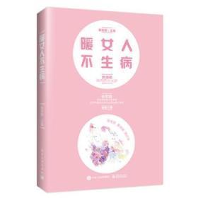 正版送书签ui~暖女人不生病 9787121302589 秦丽娜