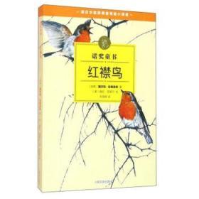 正版送书签ui~诺奖童书:红襟鸟 9787020112210  塞尔玛