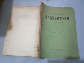 川西滇北地区农业地理