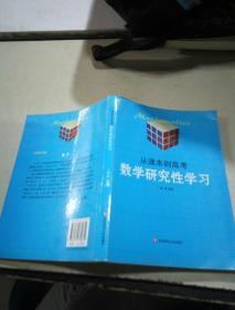 数学研究性学习