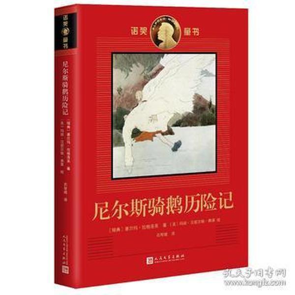正版送书签ui~诺奖童书:尼尔斯骑鹅历险记 9787020122868 塞尔玛