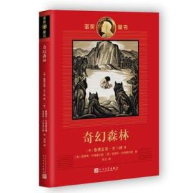 正版送书签ui~诺奖童书:奇幻森林 9787020117444 【英】鲁德亚德