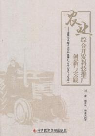 正版送书签ui~农业综合开发科技推广创新与实践:南通农业综合开