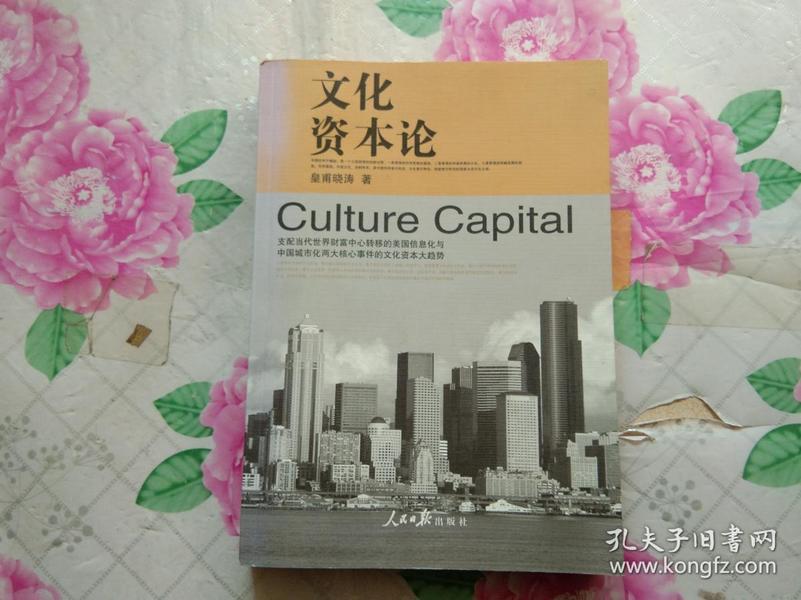 文化资本论