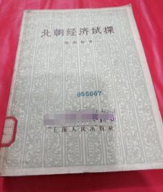 北朝经济试探 (1958一版一印)