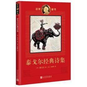 正版送书签ui~诺奖童书:泰戈尔经典诗集 9787020119301 泰戈尔