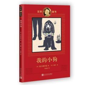正版送书签ui~诺奖童书:我的小狗 9787020112203 【英】高尔斯华