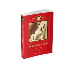 正版送书签ui~诺奖童书:朋友狗狗 9787020117567 【比】梅特林克