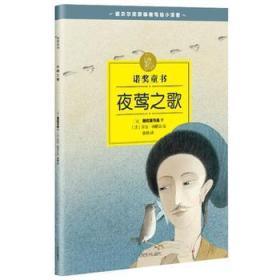 正版送书签ui~诺奖童书:夜莺之歌 9787020112128 【法】勒克莱齐