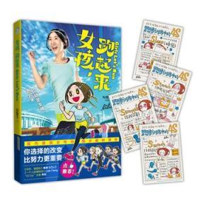 正版送书签ui~女孩,跑起来 9787569907759 梨露子