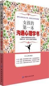正版送书签ui~女孩的本沟通心理学书 9787518042906 彩云心理