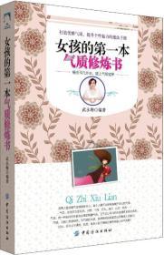 正版送书签ui~女孩的本气质修炼书 9787518029808 郑V