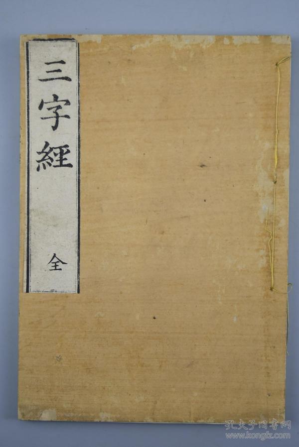 《三字经》线装一册全 和刻本 字迹清晰 锦耕堂梓 三字经是中国的传统启蒙教材。在中国古代经典当中,是最浅显易懂的读本之一。包括中国传统文化的文学、历史、哲学、天文地理、人伦义理、忠孝节义等。