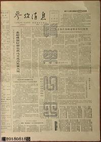 报纸-参考消息1988年3月3日(董正之要求解除对张学良孙立人的软禁)☆