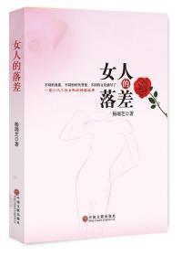 正版送书签ui~女人的落差 9787519037260 杨瑞芝