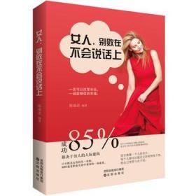 正版送书签ui~女人,别败在不会说话上 9787544181433 陈琅语