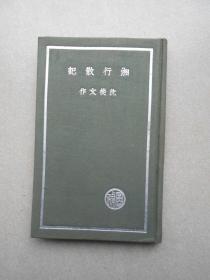 湘行散记(民国二十五年初版初印)精装本.收藏品相.