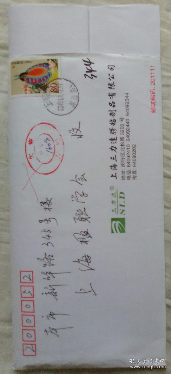 2010.3.12.至15.沪本埠普票实寄封(销有欠资戳,带有内信)