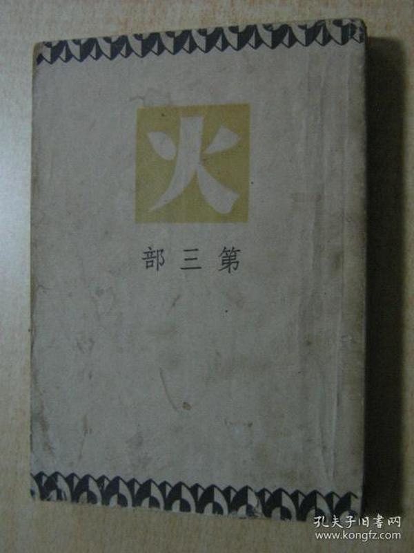 火【第三部 民国38年六版】