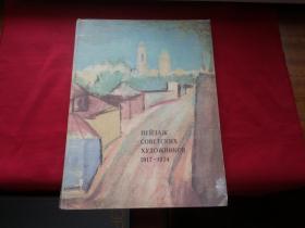1975年【1917年--1974年苏联著名绘画大师作品集】八开画册配文字说明共计202页