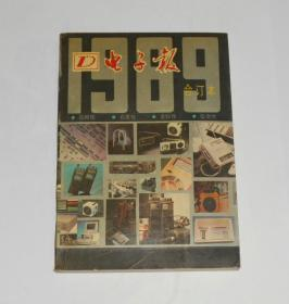 1989年电子报合订本